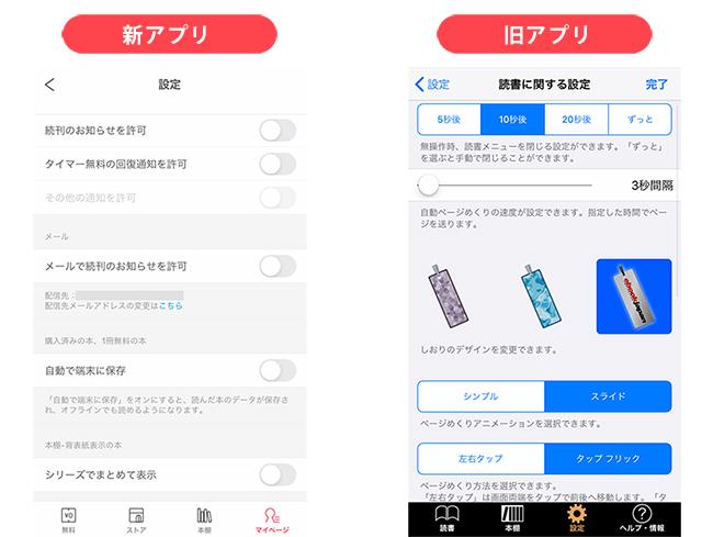 iPhone版ebookjapanアプリとebiReaderとの比較