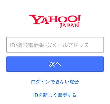 ebookjapanアプリにログインする