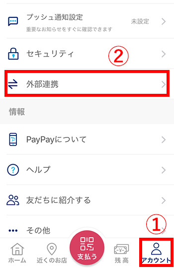 PayPayアプリのアカウントから外部連携へ