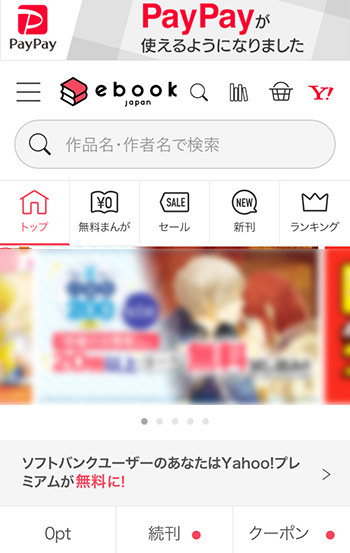 ebookjapanの公式ストア(WEB版)