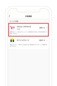 Yahoo! JAPAN IDとPayPayの連携の仕方
