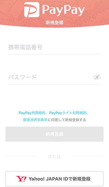 PayPayの新規会員登録の画面