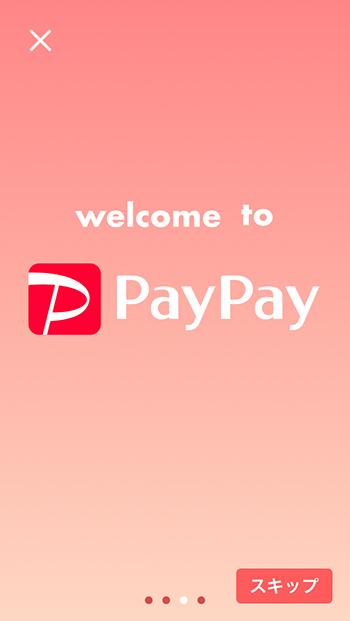 PayPayの導入が完了