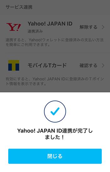Yahoo!JAPAN IDとの連携が完了