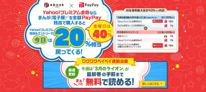 ebookjapan(イーブックジャパン)の最大50%戻ってくるPayPayのキャンペーン