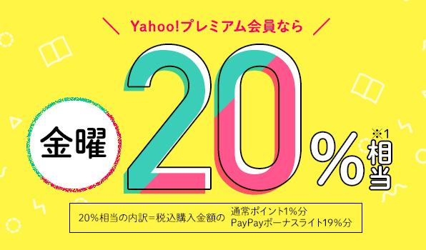 Yahoo!プレミアム会員限定 金曜日はお得キャンペーン