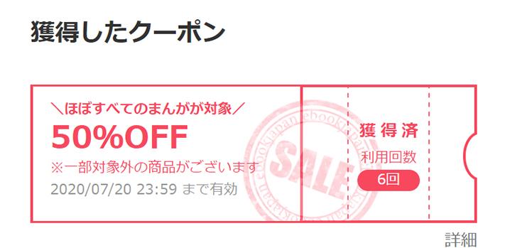 ebookjapan(イーブックジャパン)の50%OFFクーポン