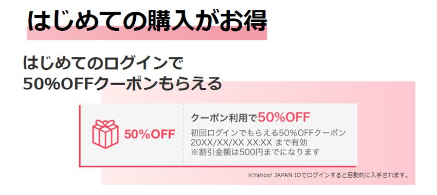 ebookjapan 50%OFFクーポン