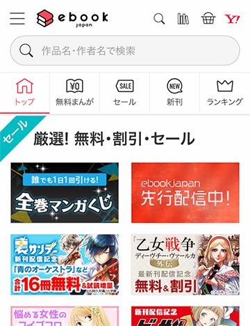 ebookjapanの公式ページトップ