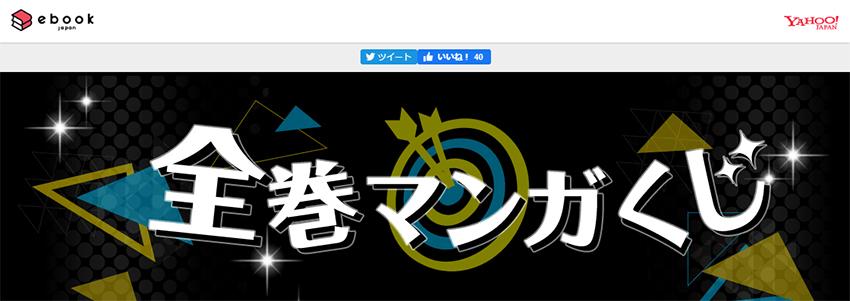 ebookjapanの全巻マンガくじキャンペーン