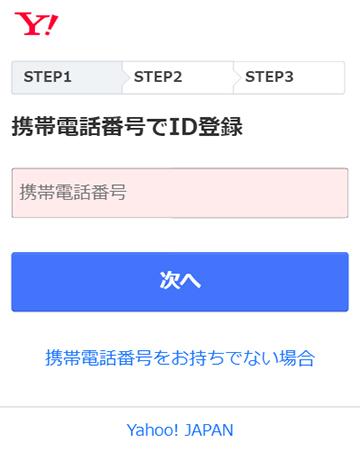 Yahoo! JAPAN IDの登録