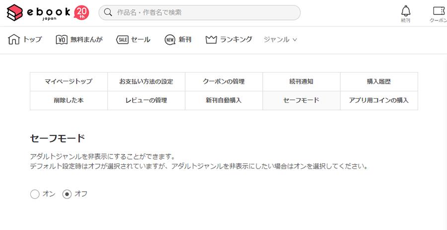 ebookjapanでアダルト作品が表示されない原因について