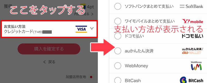 スマートフォンの場合は支払い方法をタップして選択する