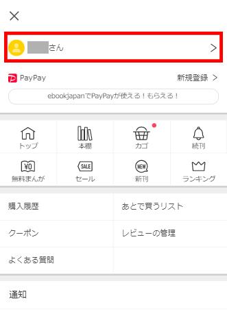 スマートフォン画面からのマイページへのアクセス方法