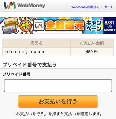 ウェブマネーのプリペイド番号を入力してお支払い