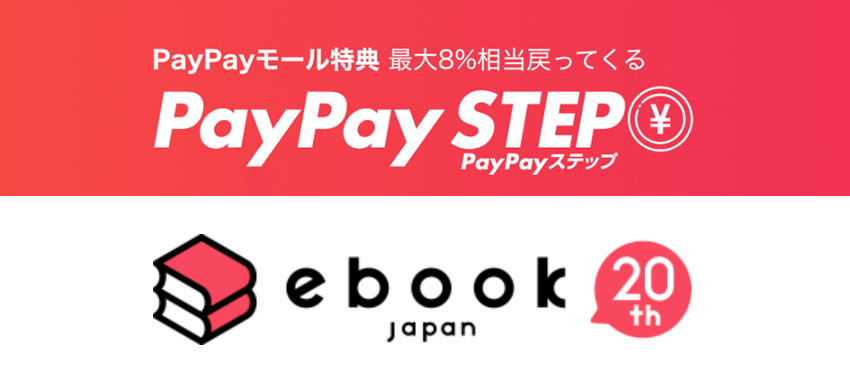 PayPay STEPの達成条件にebookjapanが追加