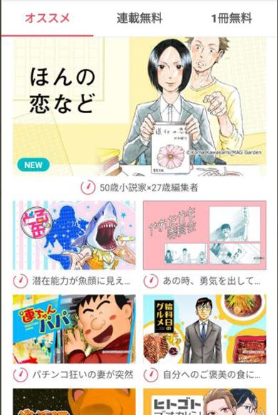 新しいAndroidアプリは誰でも無料で楽しめる漫画が沢山ある