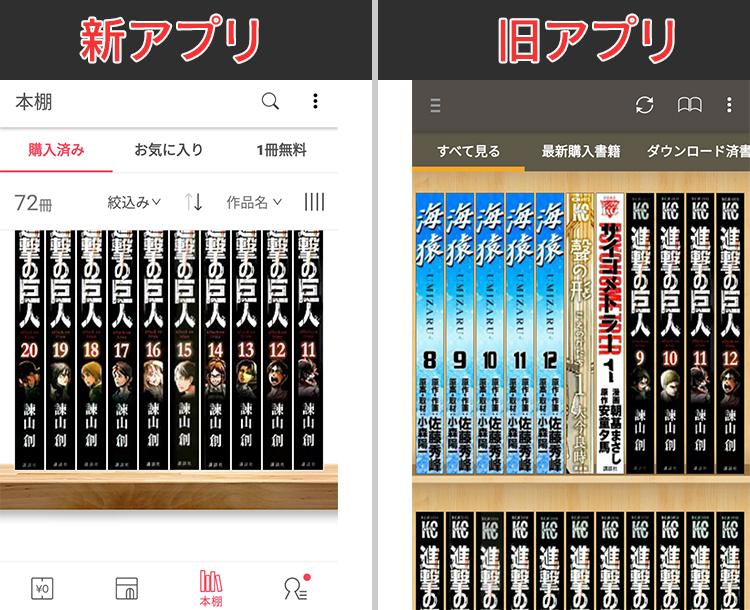 新アプリと旧アプリの比較
