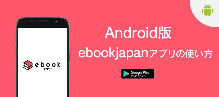 【Android版】ebookjapanアプリの使い方やダウンロード方法、旧アプリとの比較