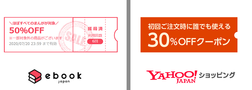 ebookjapanとYahooショッピングでは使えるクーポンが違うことも
