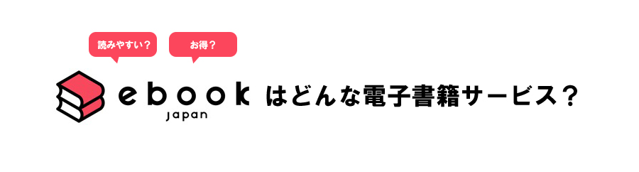 ebookjapan(イーブックジャパン)ってどんな電子書籍サービス?