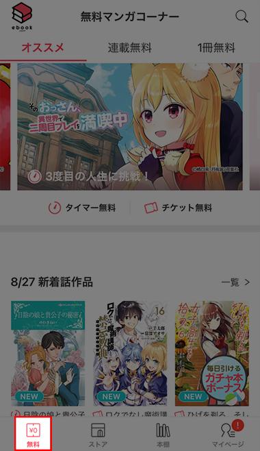 ebookjapanのスマホアプリでも無料で読める
