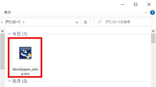 ダウンロードした【ebookjapan_setup.exe】をダブルクリック