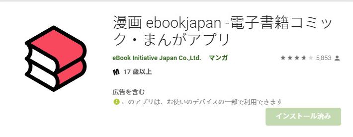 Andoroid版ebookjapanアプリでのダウンロード方法