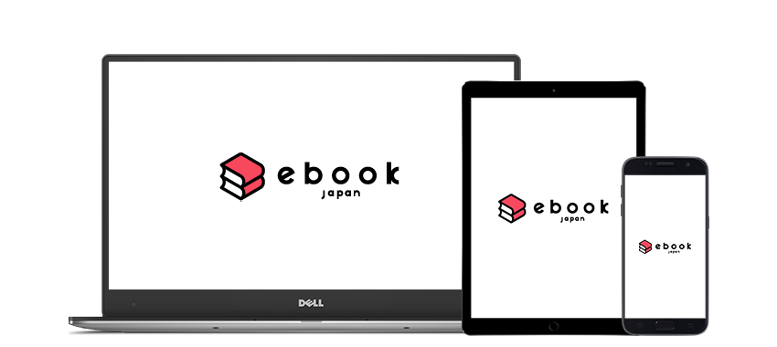 ebookjapanで購入した電子書籍のダウンロード方法をデバイス別に詳しくご紹介