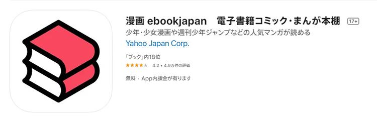iOS版ebookjapanアプリでのダウンロード方法